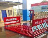 供应建筑工地洗车槽-工程车自动冲洗机