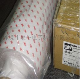 3M9888T双面胶 白色棉纸基材 现货 可免费分切 可模切冲型