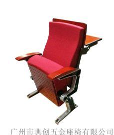 广州典创铝合金礼堂椅剧院椅阶梯座椅会议椅 DC-6024D