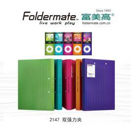 双强力夹  高质量加大容量文件夹  富美高彩色条码纹系列