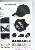 兴前【厂家直销】现货帽子、三明治鸭舌帽、工作帽