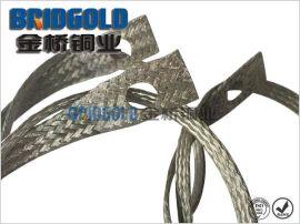 浙江金桥铜编织线 导电铜编织带