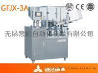 GFJX-3A金属软管灌装封尾机 满足不同黏度的灌装要求
