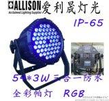 54*3WRGB三合一防水帕燈/LED全綵防水鑄鋁帕燈