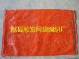 包谷网袋,包谷口袋,顺发塑料网眼袋,玉米网眼袋价格