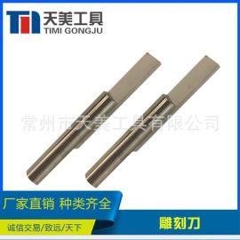 厂家加工定制 硬质合金雕刻刀 数控机床专用雕刻刀 非标雕刻刀