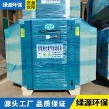 光氧净化器废气处理设备环保设备厂家风量齐全 光氧催化净化设备