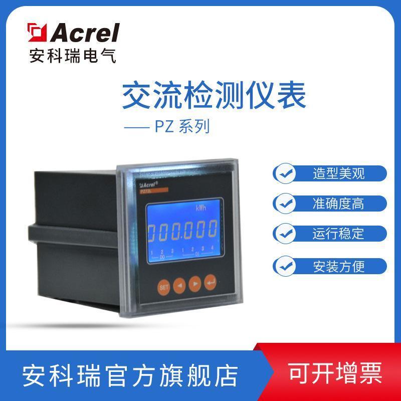 安科瑞PZ72L-E/KC液晶屏多功能配电箱电力仪表 RS485开关量
