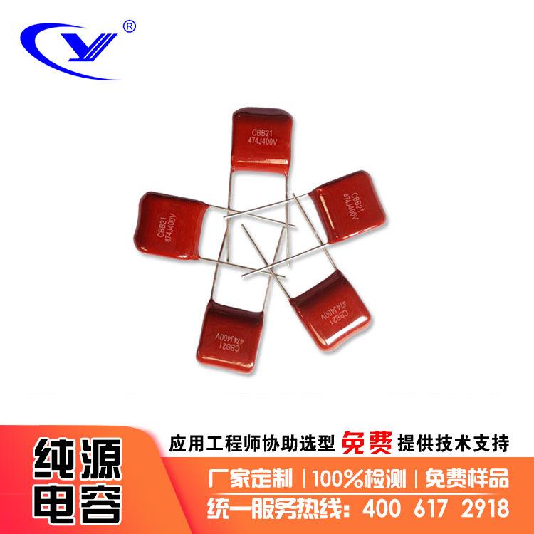 聚丙烯 薄膜针式电容器CBB21 474J400V