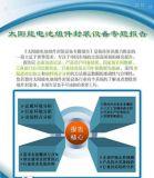 太阳能电池组件封装设备市场报告