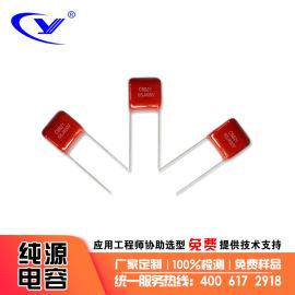【纯源】集成灶 便携式充电机 针式电容器CBB21 105J400V 脚距15
