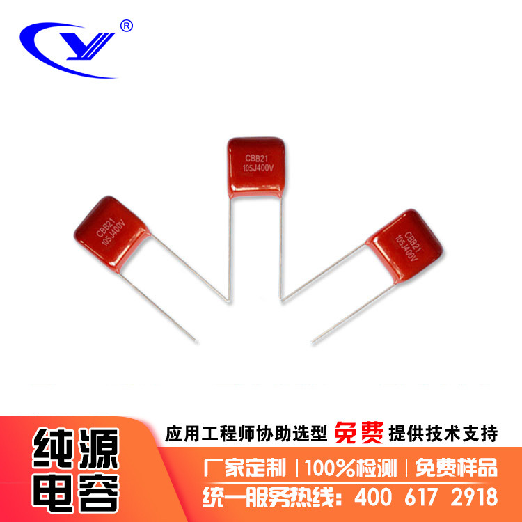 集成灶 便携式充电机 针式电容器CBB21 105J400V
