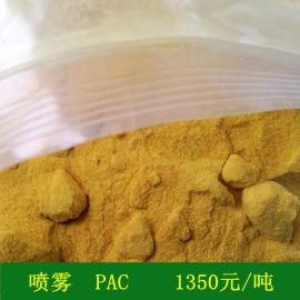 温州污水处理  净水剂聚合氯化铝PAC
