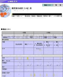 汽车散热器水箱垫圈制造原料液态氟橡胶sifel3505A/B,信越液态注塑氟橡胶SIFEL3405A/B