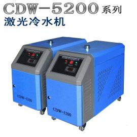 激光打标冷水机 CDW-5200 激光冷水机 小型冷水机厂家哪家好