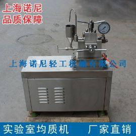 厂家直销 双柱塞不锈钢型高校实验室高压均质机 小型试验均质机