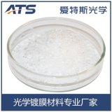 爱特斯生产氟化镁晶体颗粒高纯氟化镁 镀膜材料