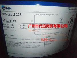 DSM帝斯曼NeoRez U-321/U-335溶剂型聚氨酯树脂