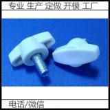 30mm-m6一字塑胶头手拧螺丝