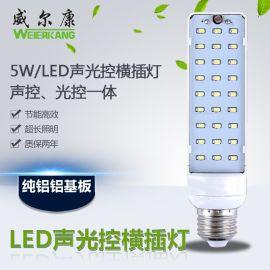 厂家直销智能LED声光控横插灯LED横插灯5WLED楼道灯感应灯声控灯