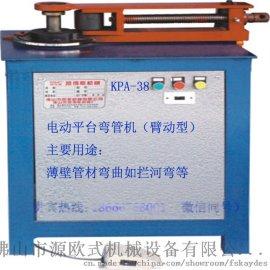 佛山厂家直销专柜  电动平  管机(臂动型)KPA-38