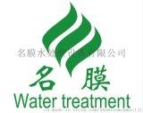反滲透水處理專用阻垢劑