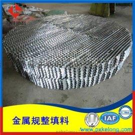 SB-250Y孔板波纹 聚结器填料 油水分离填料