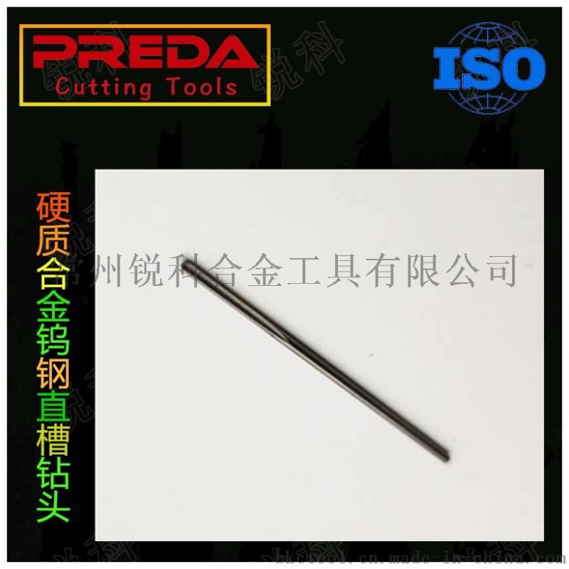 整體硬質合金鎢鋼直槽鑽頭