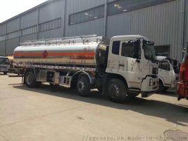 东风天锦小三轴20吨铝合金运油车