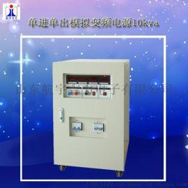 模拟变频电源JL1100A单相山东航宇吉力电子