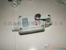 LX5-211防爆行程限位开关/防爆照明开关