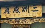 達州廠家定製實木招牌,酒店名牌,茶樓仿古匾牌