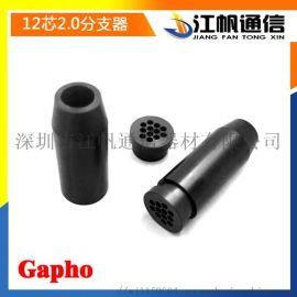 塑料POM分线器 高温分支器 拉力强环保分纤器