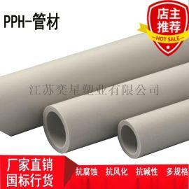 pph管材 抗风化抗腐蚀耐酸碱化工排水管 塑料管道