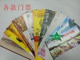 景点门票印刷,游乐园入场券印刷、各类热敏纸铜版纸电子门票印刷