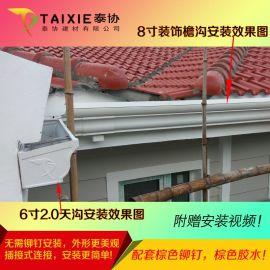 彩铝落水系统屋檐雨水槽铝合金排水槽檐沟檐槽雨水管接口器
