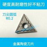 美奢銳金屬陶瓷刀片TNMG160404-MS鋼件精加工車刀片