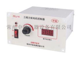厂家供应江苏电子调压ZCLJ-A数显力矩电机控制器