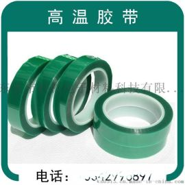 烤漆胶带。PET高温胶带。绿硅胶带.接驳胶带
