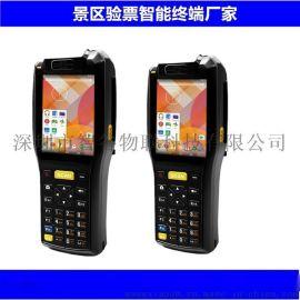 新款PDA工业盘点机 安卓手持终端 快递条码扫描打印手持一体机