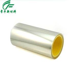 【常丰】热销优质耐高温光学保护膜 五金保护膜 OCA光学胶带