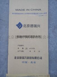 膨胀纤维抗裂防水剂 混凝土抗裂防水剂