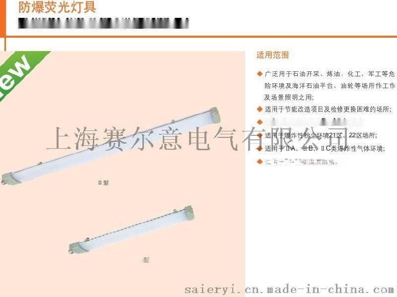 防爆LED熒光燈HRY93-20X 船用吸頂燈 防爆熒光燈 CCS船檢