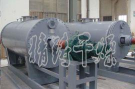 直销染料专用耙式干燥机 耙式真空干燥机 真空干燥设备