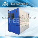 低温低湿试验箱 科宝高温高湿试验箱