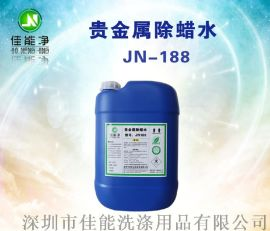 佳能净贵金属除蜡水 环保超声波除蜡水 高端通用除蜡水