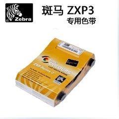 斑马ZXP3彩色带 斑马ZXP3C证卡打印机色带800033-340CN05