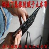 钢板腻子止水带规格-镀锌钢边丁基腻子止水带