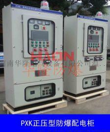 PXK系列正壓型防爆配電櫃廠家生產