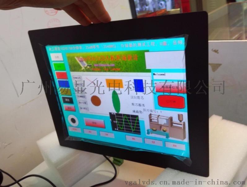 12寸 15寸觸摸屏一體機 嵌入式觸摸屏,觸摸屏顯示器,工業觸摸屏